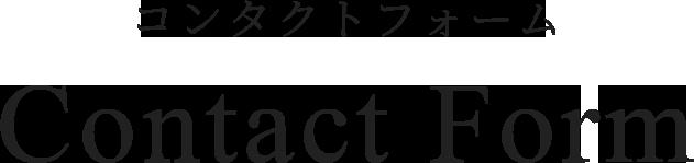 Contact Form コンタクトフォーム